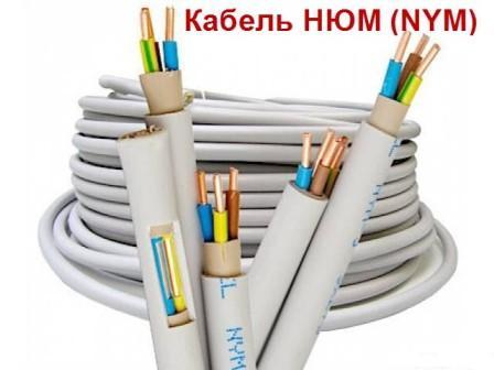 кабель-НЮМ