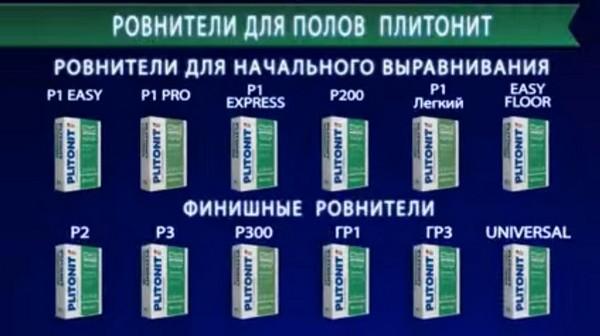 ровнители-плитонит