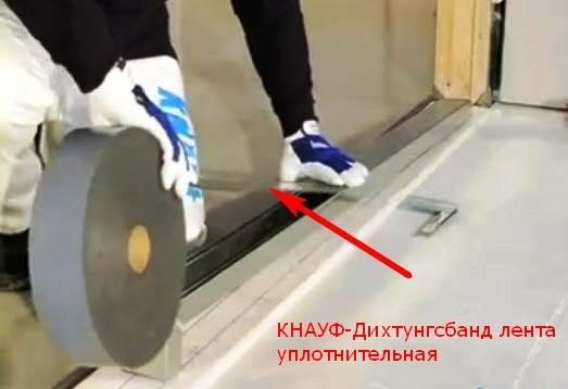 Монтаж ленты Дихтунгсбанод