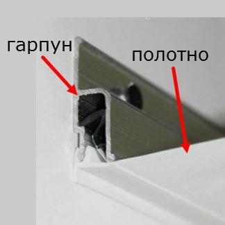 гарпун для крепления натяжного потолка