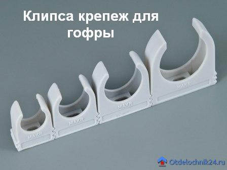 klipsa-krepezh-dlya-gofry