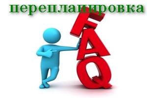 Перепланировка квартиры в Москве