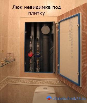 Сантехнический шкаф люк невидимка