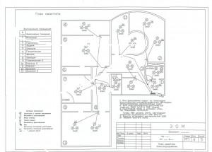Схема освещения квартиры №10