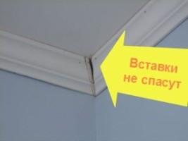 Kak-kleit-potolochnye-plintusa-04