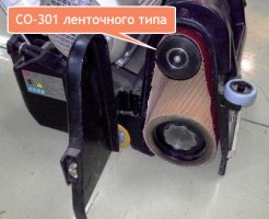 паркето-шлифовальная машина СО-301