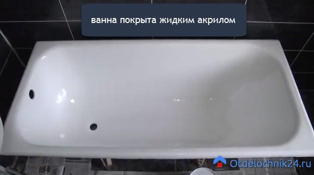 Ванна отреставрированна