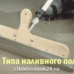 Три типа наливных полов используемые в ремонте квартиры