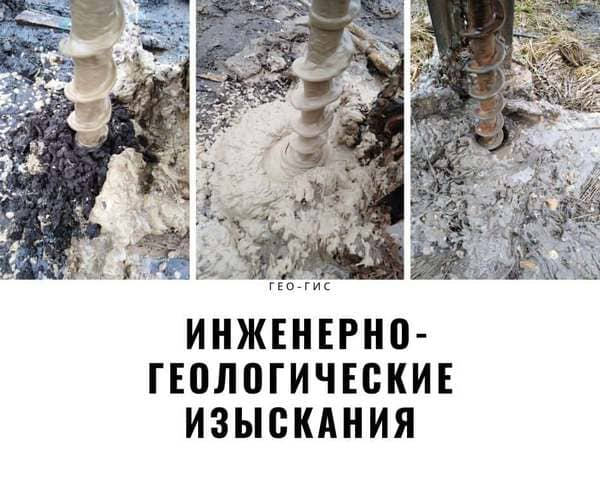 Геологические изыскания для строительства в Санкт-Петербурге
